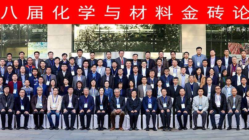 The 8th Golden Brick Forum of Chemistry and Materials